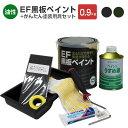 【黒板塗料】EF黒板ペイント 0.9kg+かんたん塗装用具セ...