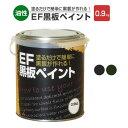 【黒板塗料】EF黒板ペイント 0.9kg (油性/ペンキ/黒...