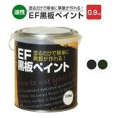 EF黒板ペイント 0.9kg (油性/ペンキ/黒板塗料/DIY/チョークボードペイント) 02P03Dec16