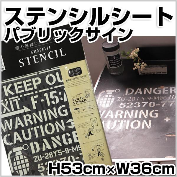 ステンシルシート パブリックサイン KJ-14(小屋女子計画)