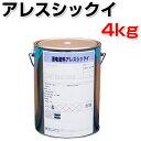 【送料無料】アレスシックイ 4kg (漆喰塗料/関西ペイント) 02P03Dec16