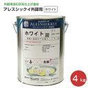 アレスシックイ 外部用 ホワイト 4kg (関西ペイント/水性/漆喰塗料/しっくい)
