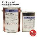 【漆喰下塗り】アレスシックイ 外部用含浸シーラー 3kgセット (関西ペイント/水性/下塗り/漆喰塗料/しっくい)
