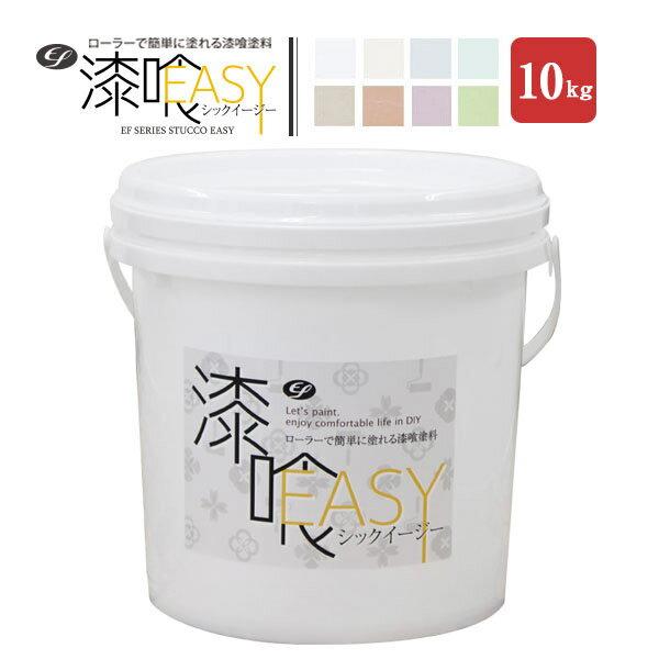 【送料無料】EF漆喰easy (シックイージー) 10kg (しっくい塗料/シックイ/塗料/DIY)