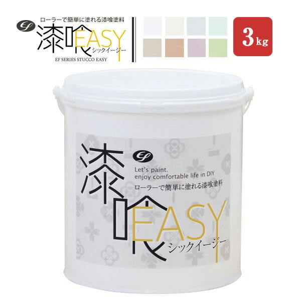 EF漆喰easy