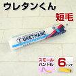 ウレタンくん短毛 スモールローラー 6インチ (大塚刷毛)(ペンキ/塗料)