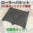 ローラーバケット SX用ネット (ナナメ兼用) (ヨトリヤマ/ペンキ/塗料)