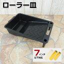 ローラー皿 7インチ用 (スベリ止め付き)(ペンキ/塗料)