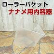 ローラーバケットセットナナメ用内容器( S型カートリッジ)(ペンキ/塗料/塗装用具/ヨトリヤマ)