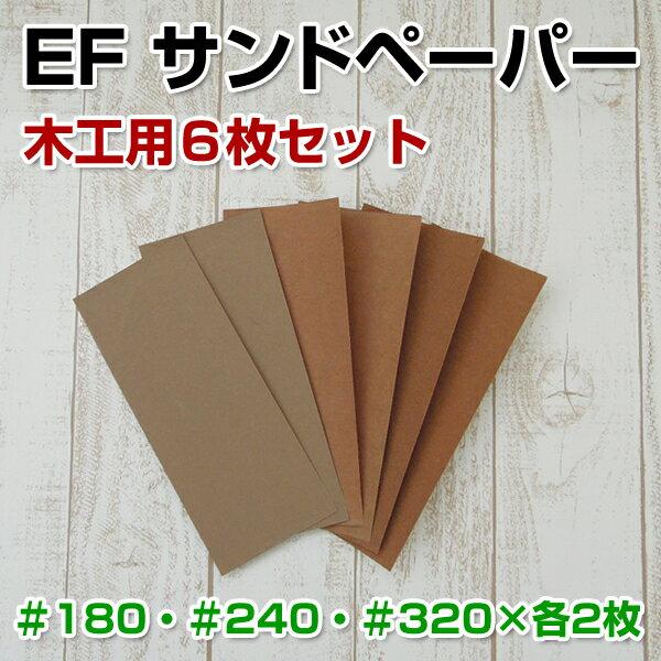 EF サンドペーパー 木工用6枚セット(#180・#240・#320×各2枚)【紙やすり】...:paintjoy:10002624