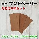 EF サンドペーパー 万能用6枚セット(#60・#120・#240×各2枚)【紙やすり】