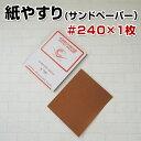 紙やすり(サンドペーパー) 240番×1枚【ロブスター洋紙ペーパー】