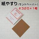 紙やすり(サンドペーパー) 320番×1枚【ロブスター洋紙ペーパー】
