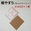 紙やすり(サンドペーパー) 400番×1枚【ロブスター洋紙ペーパー】