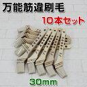 万能 筋違刷毛 30mm × 10本セット(SMT-30/水性/油性)
