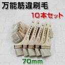 万能 筋違刷毛 70mm × 10本セット (SMT-70/水性/油性)