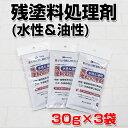残塗料処理剤 (水性・油性)30g×3袋(カンペハピオ)