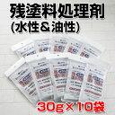 残塗料処理剤 (水性・油性)30g×10袋(カンペハピオ)