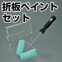 折板ペイントセット (特殊ローラー/大塚刷毛製造)