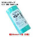マスキングテープ ミント 壁紙 石膏ボード用 24mm×1包(5巻)(カモイ/KAMOI/養生テープ/紙粘着テープ)