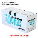 マスキングテープ ミント 壁紙 石膏ボード用 24mm×1箱(50巻)(カモイ/KAMOI/養生テープ/紙粘着テープ)