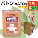 【送料無料】バトン #501透明 16L サンドペーパー付 (木部用塗料/VATON/大谷塗料)