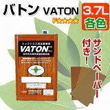 バトン 着色系 3.7L サンドペーパー付 (油性/木部着色剤/木部用塗料/ウッドデッキ/VATON/大谷塗料)