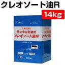 クレオソート油R こげ茶 14kg (強力木材防腐剤)