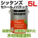 【送料無料】シッケンズ セトールノバテック 各色 5L (木材保護塗料/油性/低溶剤型塗料/屋外木部)