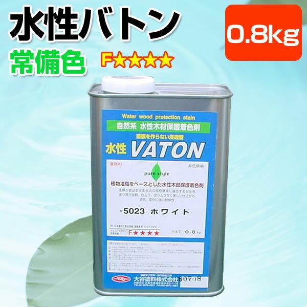 水性バトン