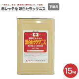 【送料無料】赤レッテル 漂白セラックニス 15kg