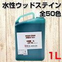 水性ウッドステイン 1L (ターナー色彩)