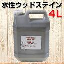 水性ウッドステイン 4L (ターナー色彩)