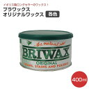 ブライワックス オリジナルワックス 各色 400ml 【サンドペーパー付き】(BRIWAX/油性/着色ワックス/アンティーク)