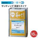 【送料無料】アクレックス サンディング 厚塗りタイプ 16kg (164755/和信化学工業/Aqurex/水性/屋内/木部用/下塗塗料)
