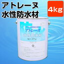 アトレーヌ 水性防水材 グレー 4kg(アトミクス/水性一液型防水塗料/本材)