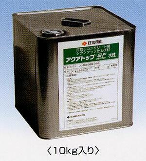 【送料無料】アクアトップSF水性 10kg (打放しコンクリート用シランフッソ仕上げ材)