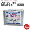 フローン01 本材・立ち上がり用 グレー 5kg (1液カラーウレタン防水材/東日本塗料)