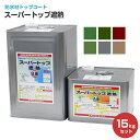 【送料無料】スーパートップ遮熱 15kgセット (防水材トッ...