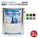 遮熱シートトップ100 (平滑用) 3kg (東日本塗料/水性/シート防水上塗材)