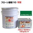 【送料無料】フローン速乾110 冬型 フォックスグレー 12kgセット (東日本塗料)