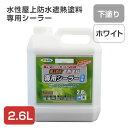 水性屋上防水遮熱塗料専用シーラー ホワイト 2.6L (アサヒペン/ペンキ/塗料)