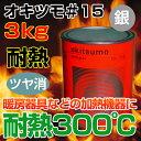 オキツモ #15(ツヤ消し・銀) 3kg (耐熱温度300度)