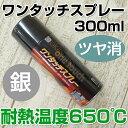オキツモ ワンタッチスプレー ツヤ消 銀 300ml (耐熱塗料)
