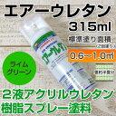 【特価セール品】エアーウレタン ライムグリーン 315ml (2液アクリルウレタン樹脂塗料/塗料/スプレー/イサム)