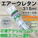 エアーウレタン プラサフグレー 315ml (2液アクリルウレタン樹脂塗料/塗料/スプレー/イサム)