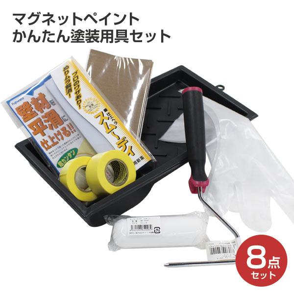 マグネットペイント かんたん塗装用具セット (STK-29/マグペイント/磁石)