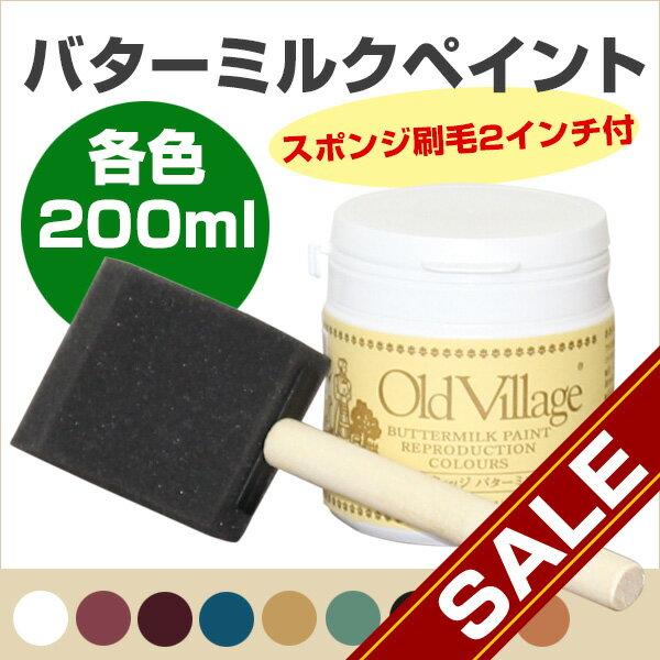 【在庫処分特価セール品】バターミルクペイント 各色 200ml (オールドビレッジ/水性/OldVillage)