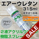 【特価セール品】エアーウレタン プラサフグレー 315ml (2液アクリルウレタン樹脂塗料/塗料/スプレー/イサム)