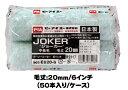 JOKERジョーカー スモールローラー 50本入り1ケース(...